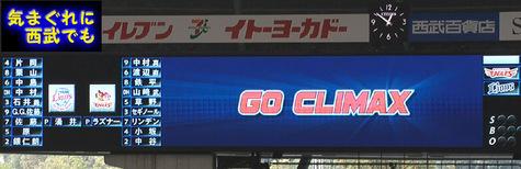 Go_climax